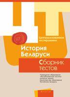 Централизованное тестирование. История Беларуси. Сборник тестов. 2017 год