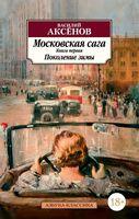 Московская сага. Книга 1. Поколение зимы (м)