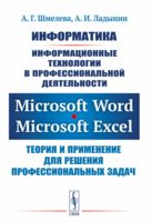Информатика. Информационные технологии в профессиональной деятельности