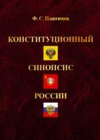 Конституционный синопсис России