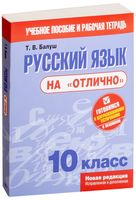"""Русский язык на """"отлично"""". 10 класс"""