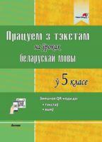 Працуем з тэкстам на ўроках беларускай мовы ў 5 класе