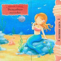 Волшебная русалка. Книжка-игрушка
