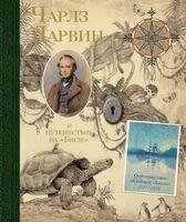 "Чарлз Дарвин и путешествие на ""Бигле"". О кругосветном плавании на корабле Ее Величества ""Бигль"""