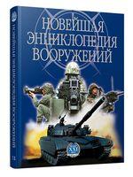 Новейшая энциклопедия вооружений (в двух томах)