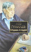 Лев Гумилев. Судьба и идеи