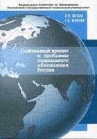Глобальный кризис и проблемы социального обновления России