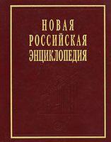 Новая Российская энциклопедия. Том 5. Часть 2. Дардан - Дрейер (в 18 томах)