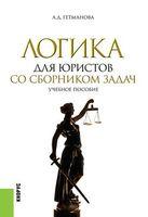 Логика для юристов со сборником задач