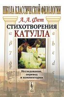 Стихотворения Катулла. Исследование, перевод и комментарии