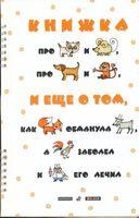 Книжка про котенка и мышонка