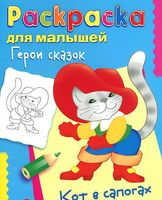 Герои сказок. Кот в сапогах