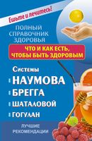 Что и как есть, чтобы быть здоровым. Системы Наумова, Брегга, Шаталовой, Гогулан Лучшие рекомендации