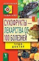 Сухофрукты – лекарства от 100 болезней