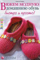 Вяжем модную домашнюю обувь быстро и просто! Спицы