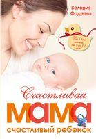 Счастливая мама - счастливый ребенок