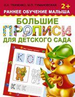 Большие прописи для детского сада