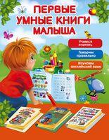 Первые умные книги малыша (Комплект из 3-х книг)