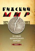 Рижский мир в судьбе белорусского народа. 1921-1953. В 2-х книгах. Книга 1