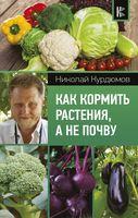 Как кормить растения, а не почву