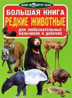 Большая книга. Редкие животные