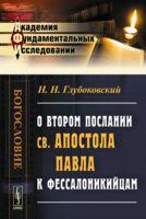 О Втором послании св. апостола Павла к фессалоникийцам