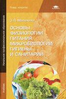 Основы физиологии питания, микробиологии, гигиены и санитарии