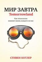 Мир завтра. Электронная версия