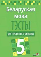 Беларуская мова. Тэсты для тэматычнага кантролю. 5 клас