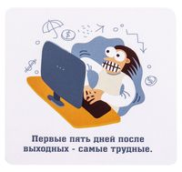 "Подставка под кружку ""Работник года"""