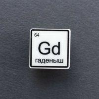 "Значок ""Gd"" (арт. 509)"