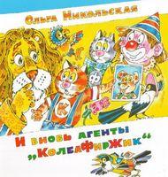 """И вновь агенты """"КолбаФирЖик"""""""