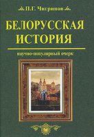 Белорусская история. Научно-популярный очерк