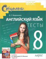 Английский язык. 8 класс. Тесты