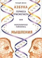 Азбука Гермеса Трисмегиста, или Молекулярная тайнопись мышления