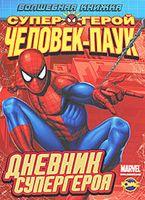 Человек-Паук. Дневник супергероя