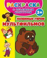 Раскраска с объемным контуром. Любимые герои мультфильмов. Для детей от 2-х лет