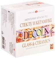 """Акриловые краски по стеклу и керамике """"Decola"""" (9 цветов х 20 мл)"""