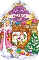 Зимние сказки (домик)