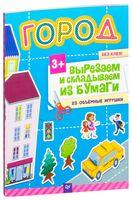Город без клея! 23 объемные игрушки