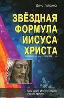 Звездная Формула Иисуса Христа