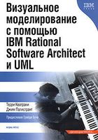 Визуальное моделирование с помощью IBM Rational Software Architect и UML