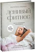 Ленивый фитнес от Екатерины Ильиных. Гид по ежедневным тренировкам