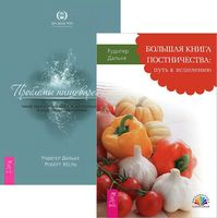 Большая книга постничества. Проблемы пищеварения (комплект из 2 книг)
