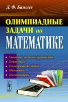 Олимпиадные задачи по математике. 100 задач с подробными решениями
