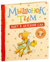 Мышонок Тим идёт в детский сад