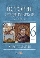 История Средних веков. V-XIII вв. 6 класс. Хрестоматия