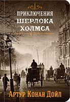Приключения Шерлока Холмса. Том 3