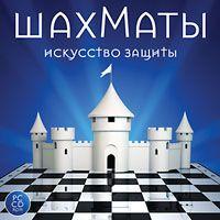 Шахматы - искусство защиты