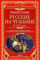 Русские на чужбине. Неизвестные страницы истории жизни русских людей за пределами Отечества X-XX века
